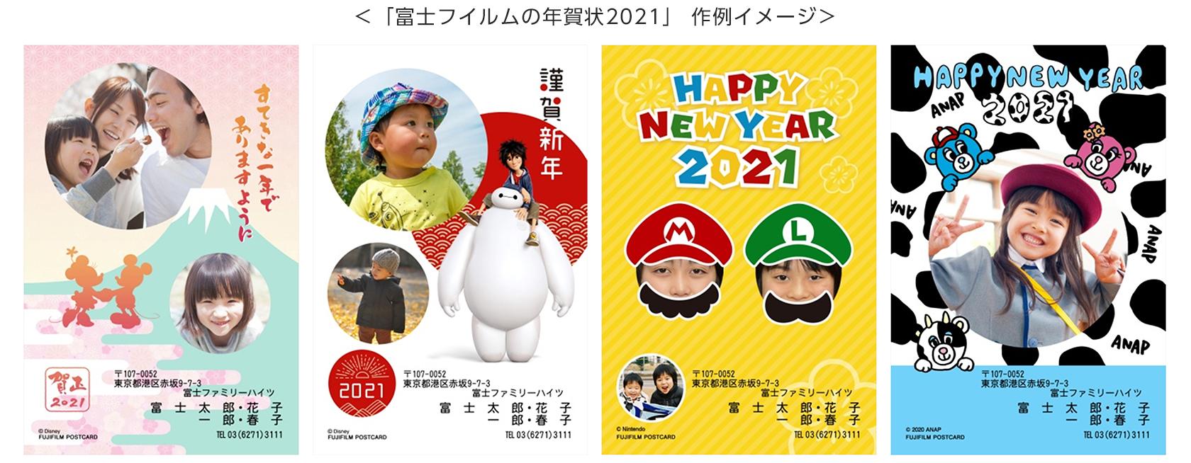 [画像]「富士フイルムの年賀状2021」 作例イメージ