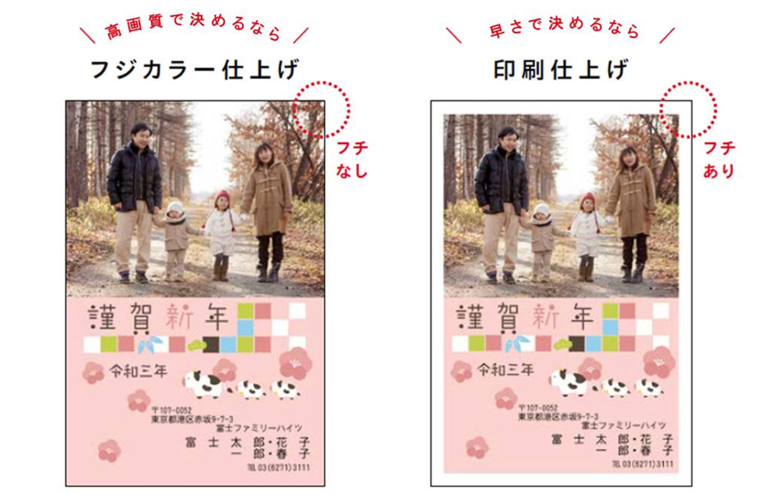 [画像]「フジカラー仕上げ」と「印刷仕上げ」の2種類から選択できる