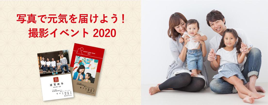 「写真で元気を届けよう!撮影イベント2020」