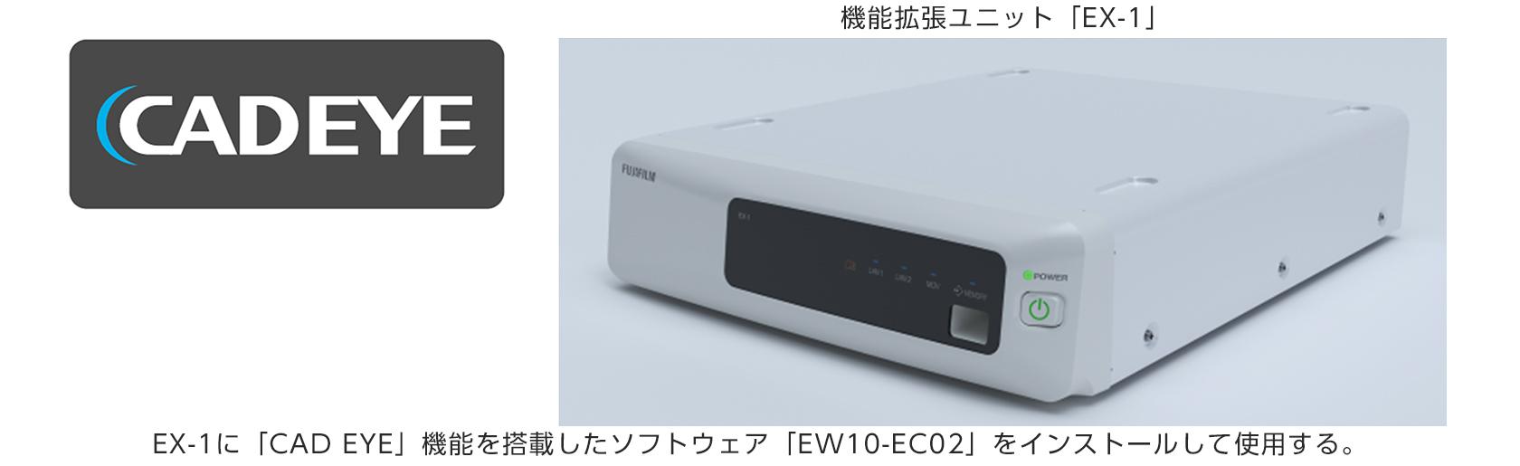 [画像]機能拡張ユニット「EX-1」/ EX-1に「CAD EYE」機能を搭載したソフトウェア「EW10-EC02」をインストールして使用する。