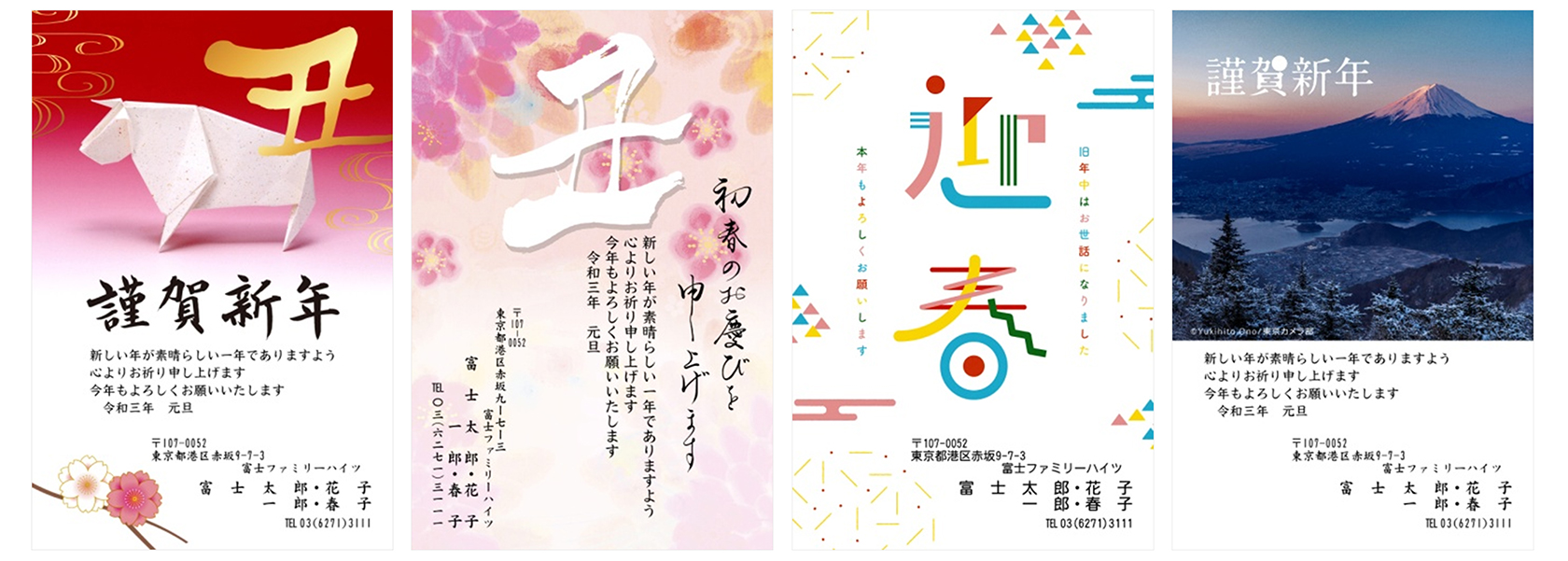 [画像]イラストデザインの年賀状