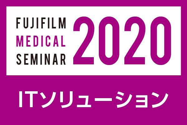 富士フイルムメディカルWEBセミナー2020 「新たな画像診断の扉を開けるITソリューションと医療安全におけるITの有用性」