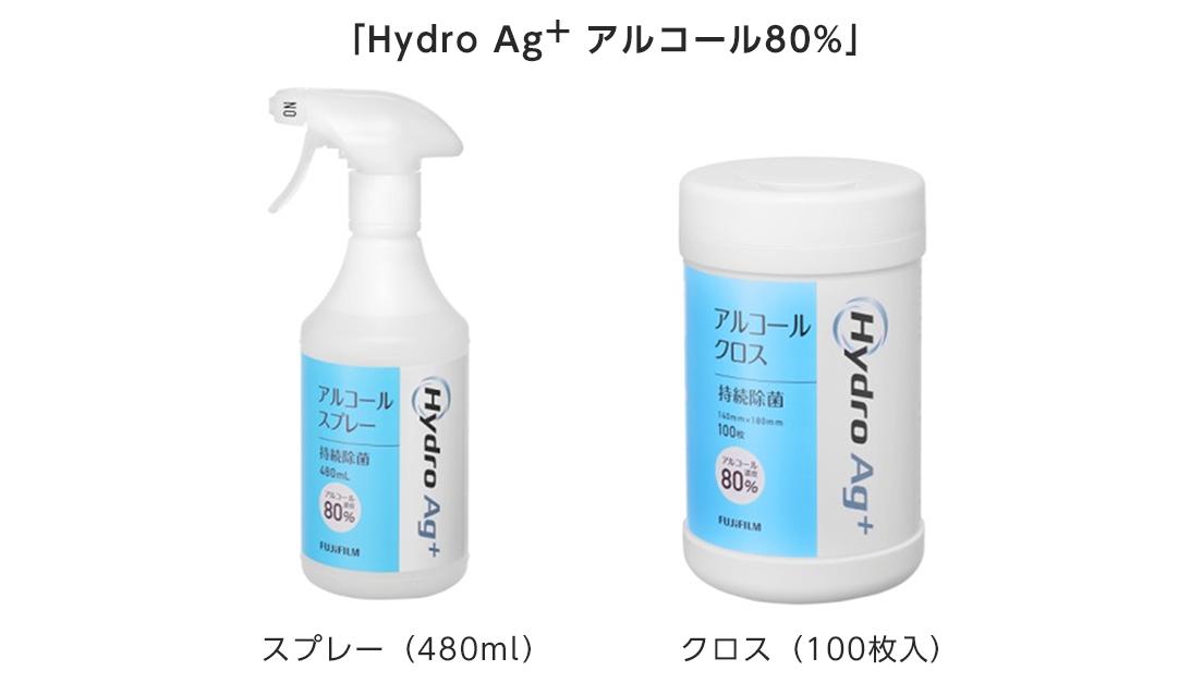 [画像]「Hydro Ag⁺ アルコール80%」