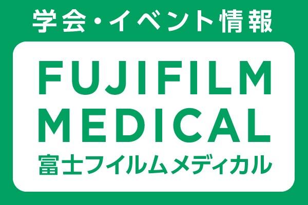 「第52回日本小児感染症学会総会・学術集会(WEB開催)」出展のご案内