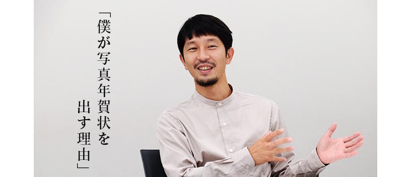[画像]写真家 浅田政志氏インタビュー「僕が写真年賀状を出す理由」