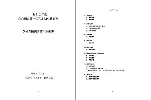 点検支援技術使用計画書(サンプル)