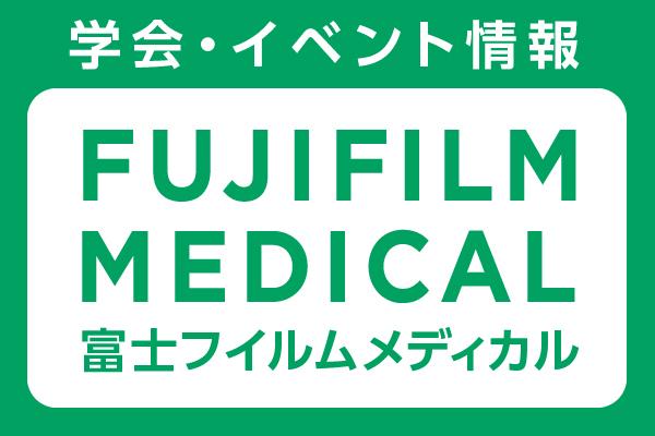 「第61回日本人間ドック学会学術大会(Web開催)」セミナー開催のご案内