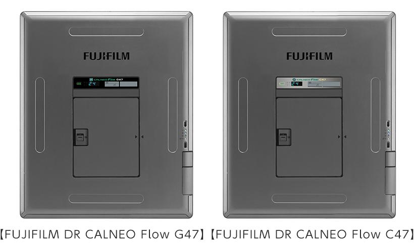 [画像]【FUJIFILM DR CALNEO Flow G47】【FUJIFILM DR CALNEO Flow C47】