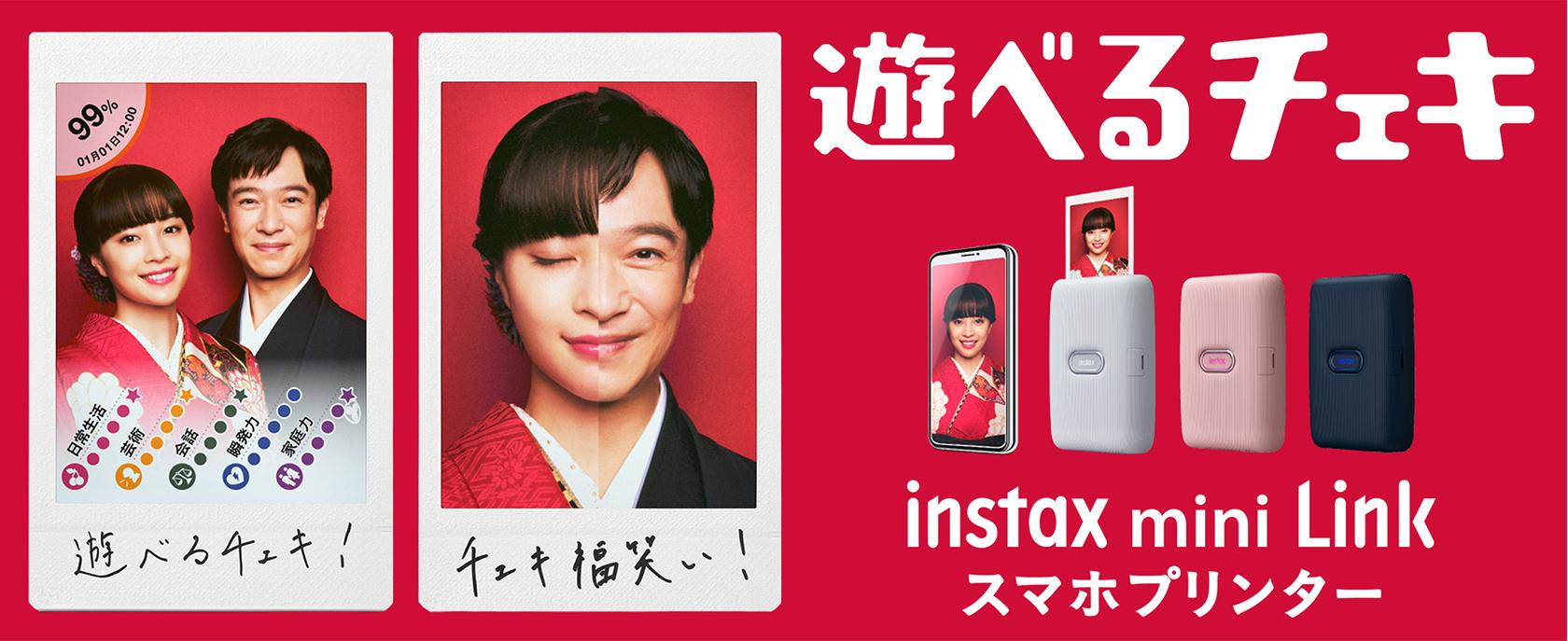 [画像]instax mini Link