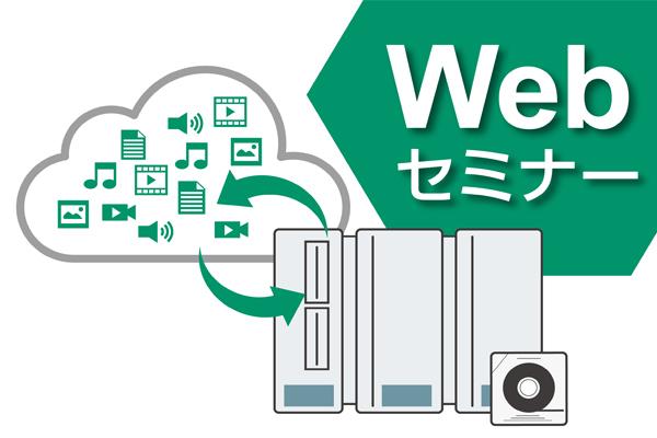 第五回富士フイルムWebinar テープストレージ連携ソフトウエア