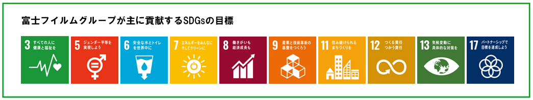 [図]富士フイルムグループが主に貢献するSDGsの目標
