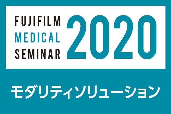 富士フイルムメディカルWEBセミナー2021 in 南関東「FUJIFILM最新X線モダリティソリューション~NEVER STOP~ 止まらない進化」