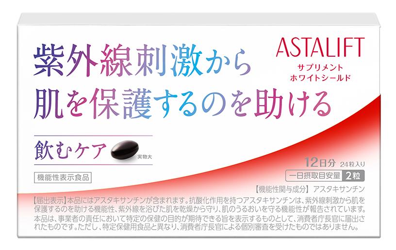 [画像]機能性表示食品「アスタリフト サプリメント ホワイトシールド」 店頭販売専用パッケージ