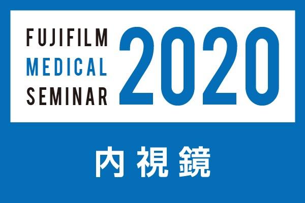 富士フイルムメディカルWEBセミナー2021「新たなステージに向かう内視鏡スクリーニング、LCIの基礎から応用まで ~見逃さないための色調を考慮した診断法の確立~」