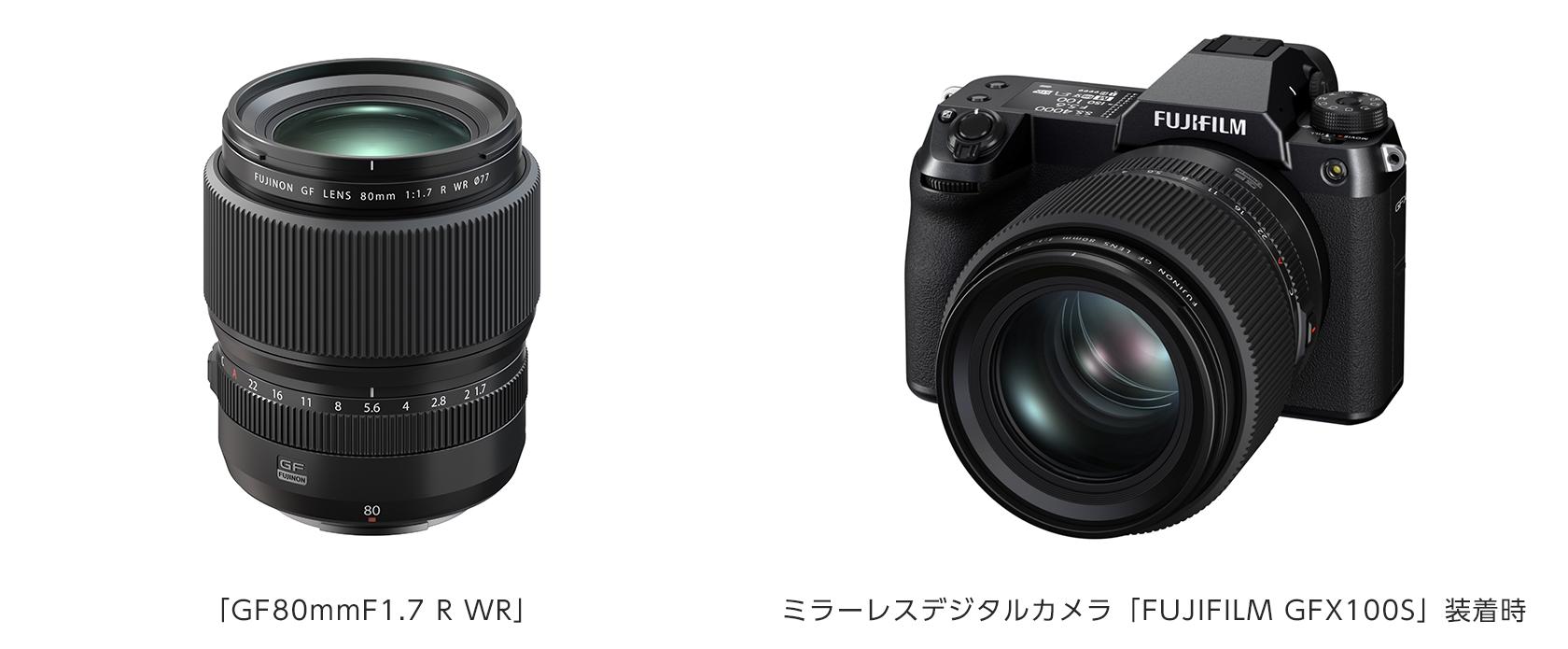 [画像]「GF80mmF1.7 R WR」