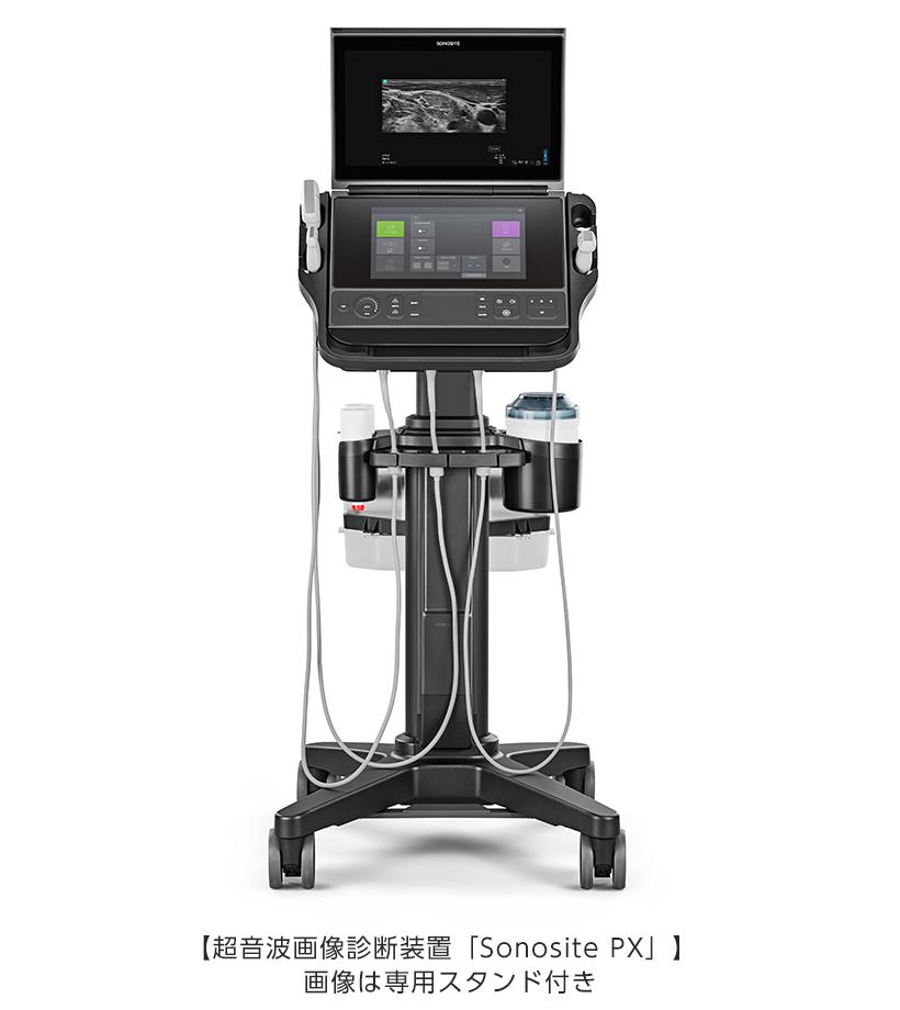 【超音波画像診断装置「Sonosite PX」】 画像は専用スタンド付き