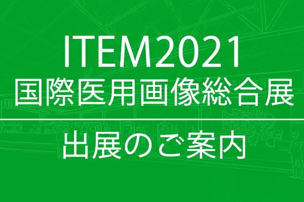 「ITEM2021 国際医用画像総合展」出展のご案内