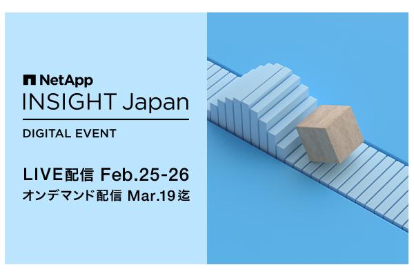 NetApp INSIGHT Japan