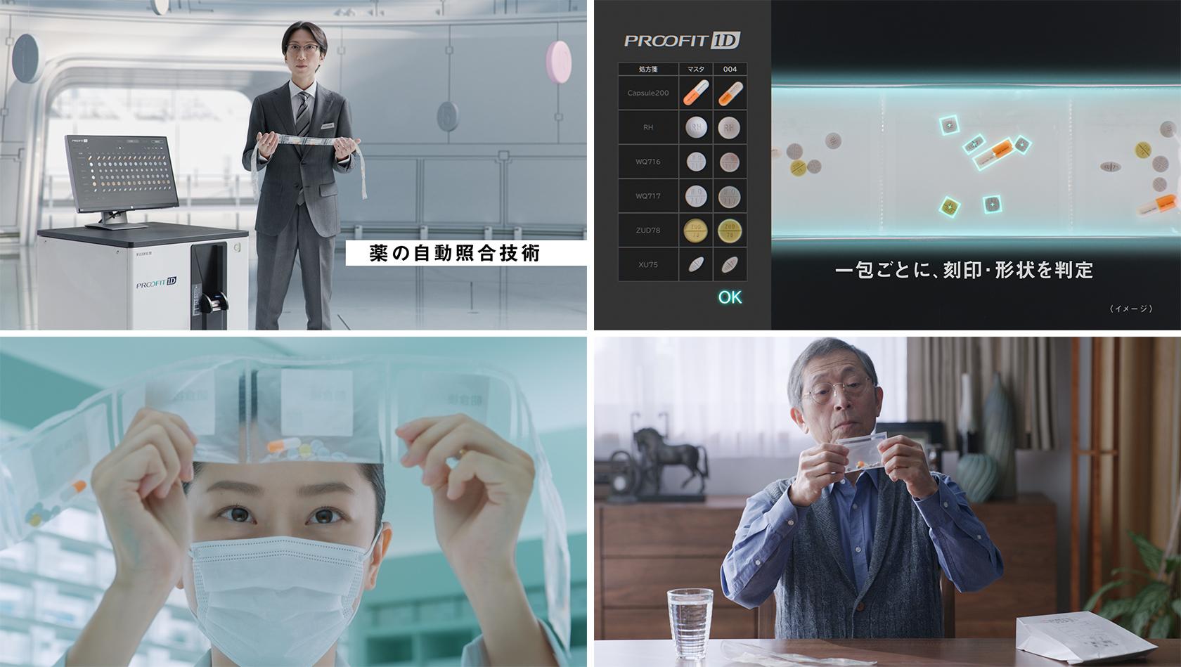 [画像]「世界は、ひとつずつ変えることができる。」 ~薬の自動照合技術篇~