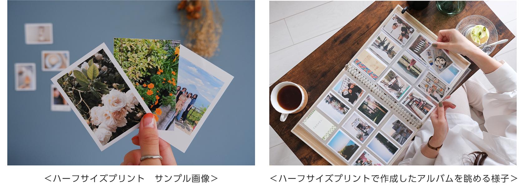 [画像]ハーフサイズプリント サンプル画像/ハーフサイズプリントで作成したアルバムを眺める様子