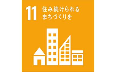 [画像]SDGs目標11「住み続けられるまちづくりを」