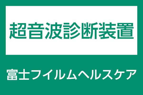 第46回日本超音波検査学会学術集会