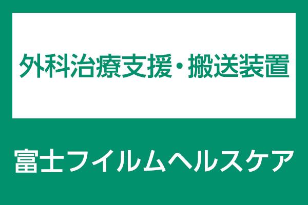第21回日本術中画像情報学会
