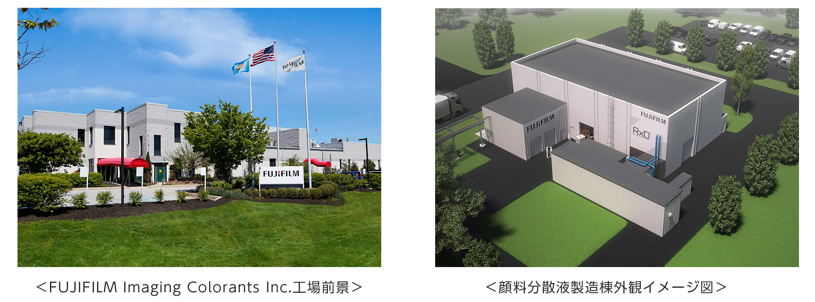 [画像]FUJIFILM Imaging Colorants Inc.工場前景, 顔料分散液製造棟外観イメージ図