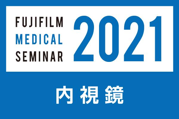 富士フイルムメディカルWEBセミナー2021「緊急企画~京都府医師会が対策型胃内視鏡検診のすべてを語る~」