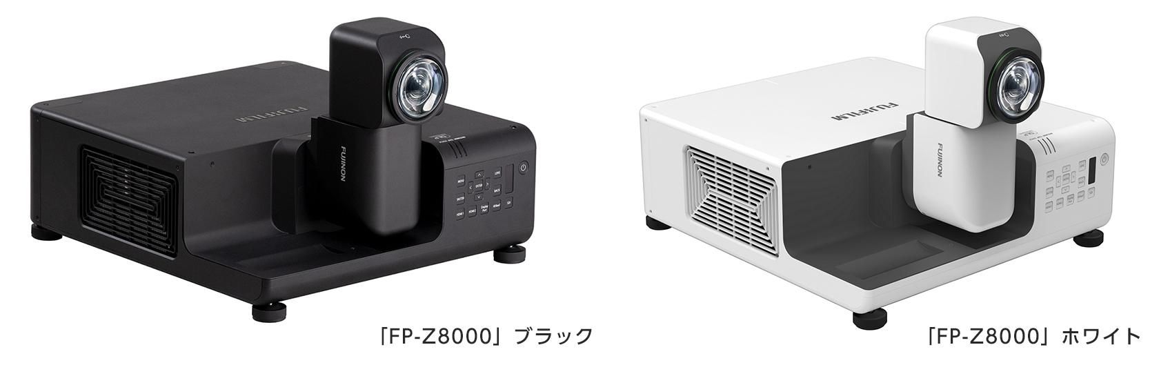 [画像]「FP-Z8000」ブラック/「FP-Z8000」ホワイト