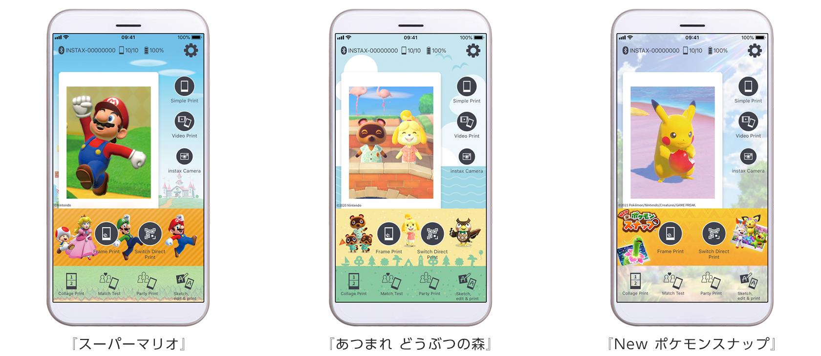 [画像]専用アプリの画面デザイン『スーパーマリオ』、『あつまれ どうぶつの森』、『New ポケモンスナップ』