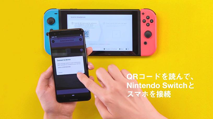 [画像]④「Switch Direct Print」ボタンを押し、QRコードを読み取り、Nintendo Switchとスマホを接続します。