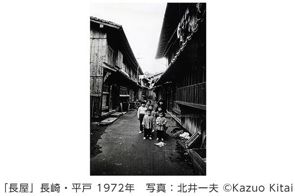 フジフイルム スクエア 写真歴史博物館 企画写真展 写真家がカメラを持って旅に出た 北井一夫「村へ、そして村へ」