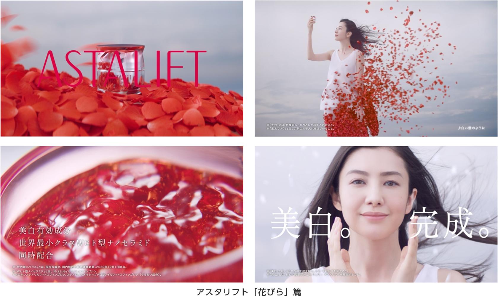 [画像]アスタリフト「花びら」篇