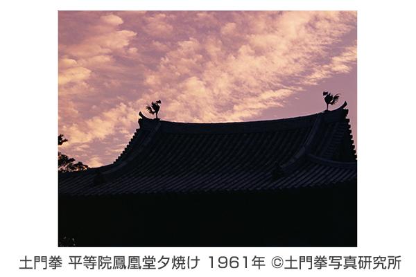 フジフイルム スクエア 企画写真展 「魅力発見! 日本の世界文化遺産」 ~写真が語る日本の歴史~