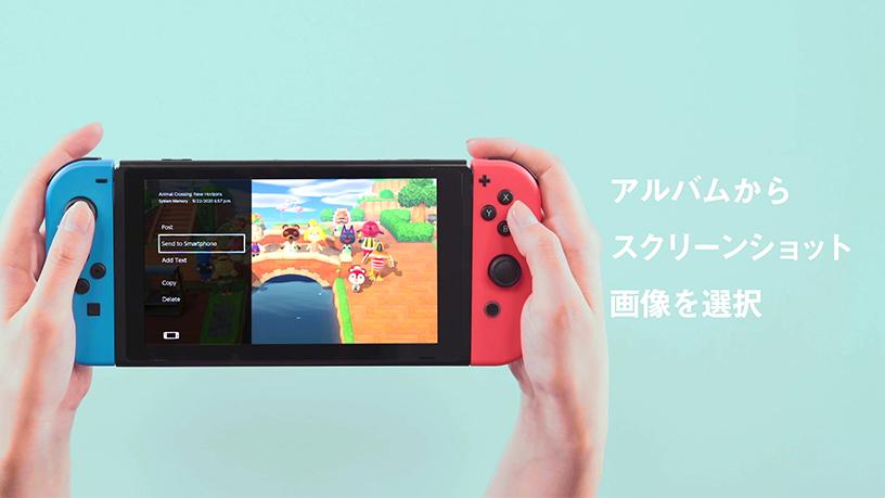 [画像]①Nintendo Switchの「アルバム」からスクリーンショット画像を選択。
