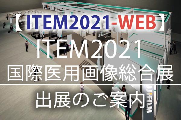 【ITEM2021-WEB】「ITEM2021 国際医用画像総合展」出展のご案内