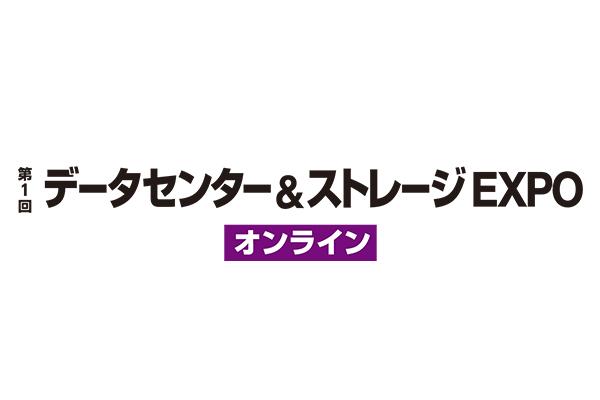 Japan IT Week オンライン データセンタ&ストレージEXPO