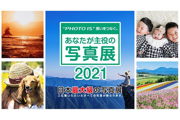 """「写真のチカラ」で日本中を笑顔に。参加型写真展「""""PHOTO IS""""想いをつなぐ。あなたが主役の写真展 2021」6月1日より作品募集開始!すべての出展作品をオンラインでも公開"""