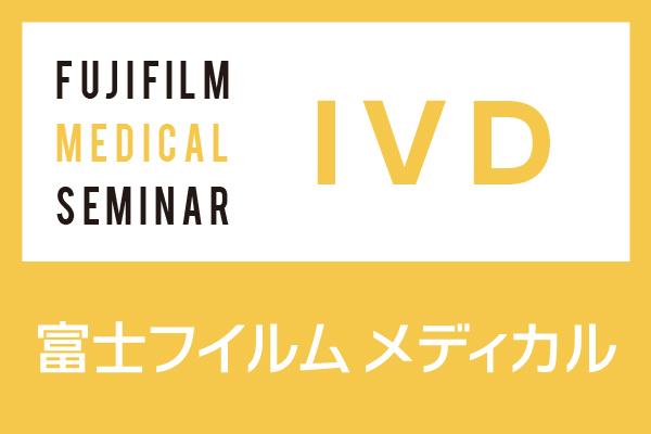 富士フイルムメディカルWEBセミナー2021「新型コロナウイルス感染症に対する検査法の開発」(オンデマンド配信)