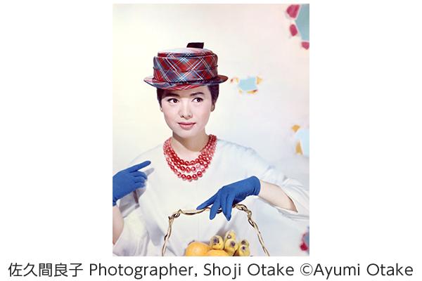 フジフイルム スクエア 写真歴史博物館 企画写真展 大竹省二 「カラー写真が夢見た時代 COLOR DREAMS」