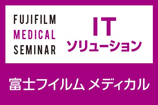 富士フイルムメディカルセミナー2021in 九州「第10回 九州3Dメディカルイメージング研究会」