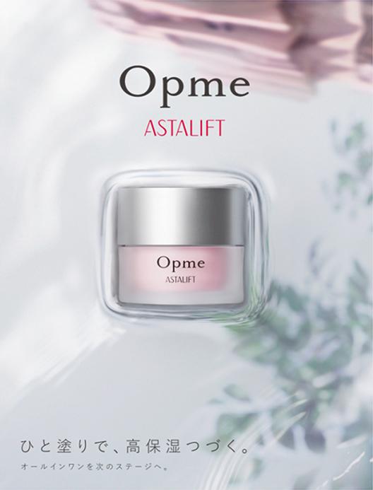 [画像]Opme ASTALIFT