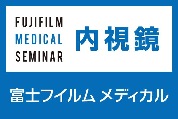 富士フイルムメディカルセミナー2021「LCIとAIを用いた新たなスクリーニング観察法」(オンデマンド配信)