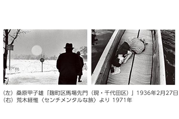 フジフイルム スクエア 写真歴史博物館 企画写真展 フジフイルム・フォトコレクション特別展 「師弟、それぞれの写真表現」