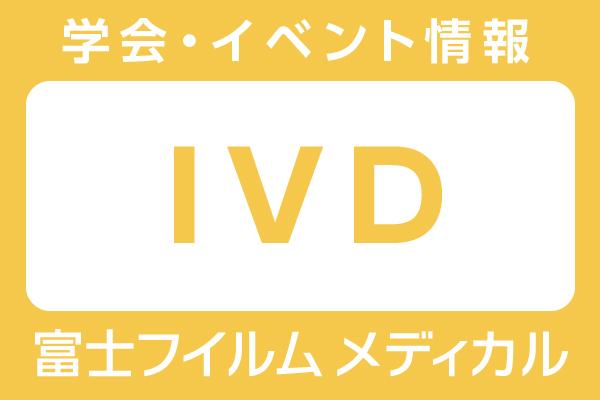 富士フイルムメディカル学会・イベント情報 IVD