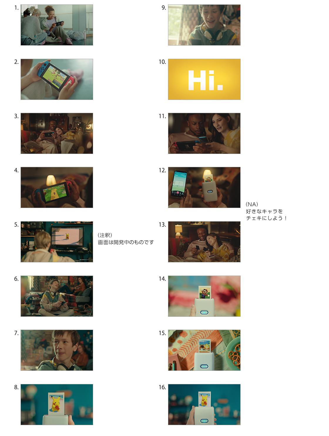 """【ストーリーボード】 instax""""チェキ""""TVCM「キャラチェキしよ!」篇(30秒)前半"""