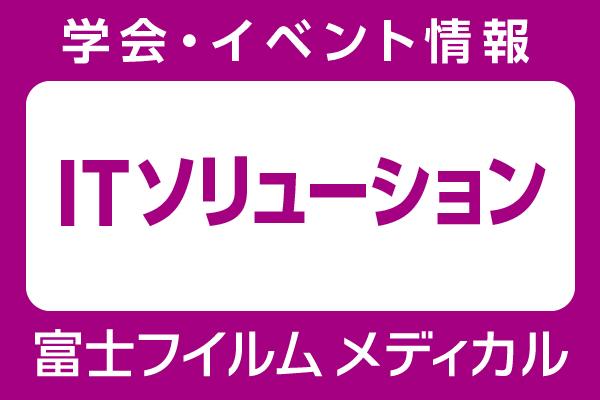 富士フイルムメディカル学会・イベント情報 ITソリューション