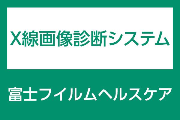 富士フイルムヘルスケア X線画像診断システム