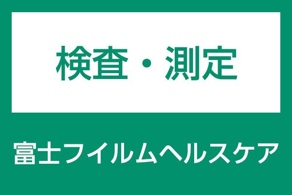 富士フイルムヘルスケア 検査・測定